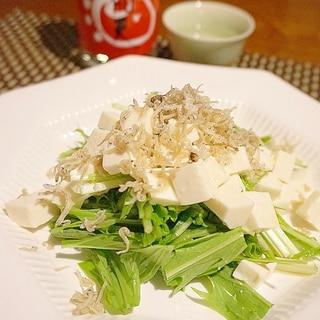 【京都食材】水菜と豆腐のちりめん山椒サラダ