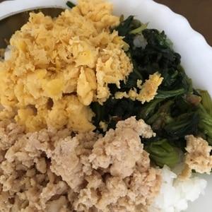 子どもが大好き☆青菜もぱくり!の三色丼