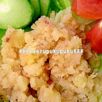 アンチョビ☆ポテトサラダ
