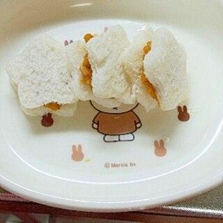 離乳食完了期!かぼちゃのサンドイッチ