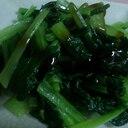 小松菜のオイスターソースがけ