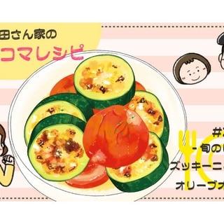 【漫画】多部田さん家の簡単4コマレシピ#21「ズッキーニとトマトのオイル焼き」