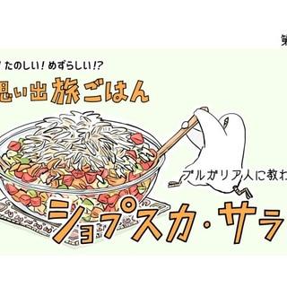 【漫画】世界 思い出旅ごはん 第57回「ショプスカ・サラダ」