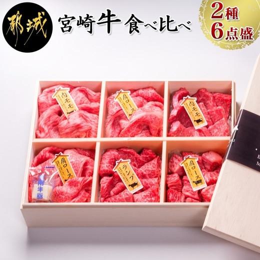 都城産宮崎牛 食べ比べ2種6点盛