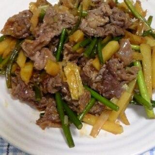 ポテトと牛肉とにんにくの芽の炒め物