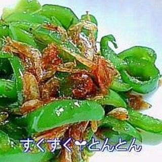 お弁当)ピーマンと桜海老の醤油炒め