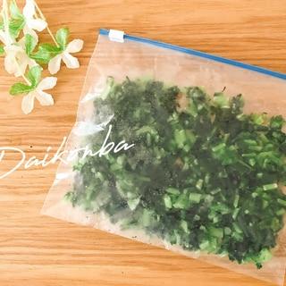 大根葉の冷凍保存ꕤ生のままor塩茹で