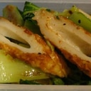 お弁当に!ちくわと青梗菜のソテー