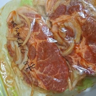豚ロース下味冷凍☆ポークケチャップ