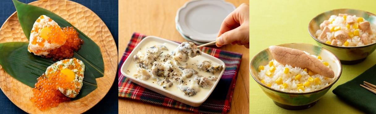 北海道白糠町(しらぬかちょう)の山海の幸に溢れたレシピをご紹介♪