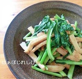 高野豆腐と小松菜のオイスターソース炒め