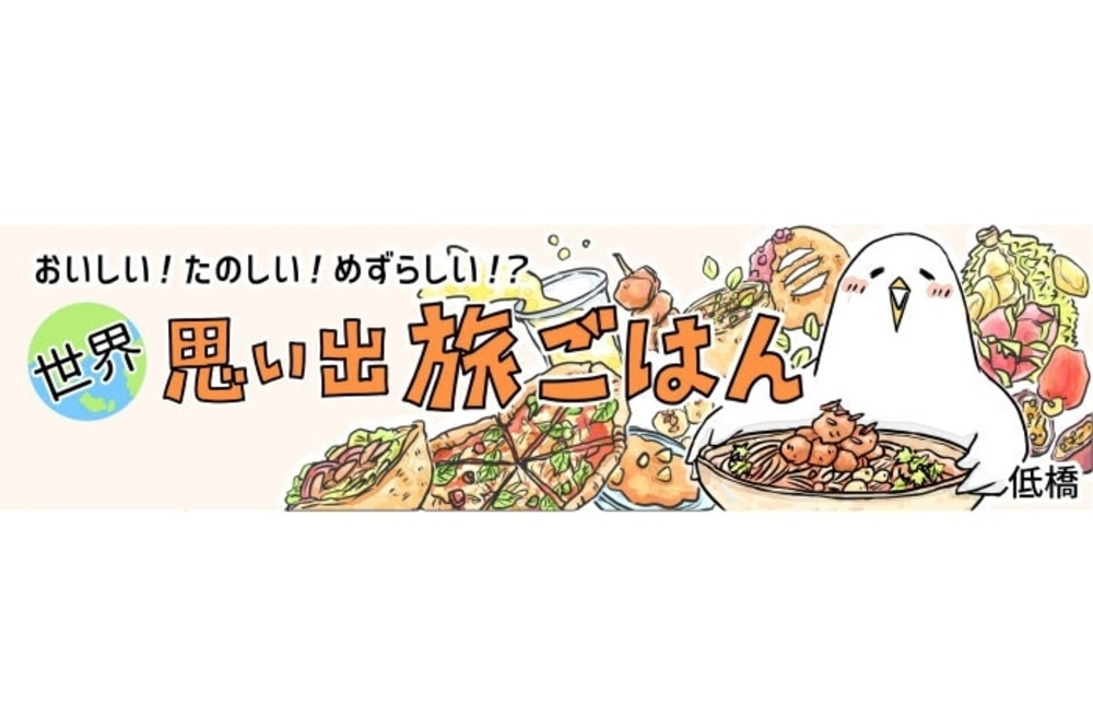 【漫画】世界 思い出旅ごはん 第12回「シャン・カウスェー」