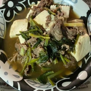 牛肉と小松菜と豆腐の炒め煮!