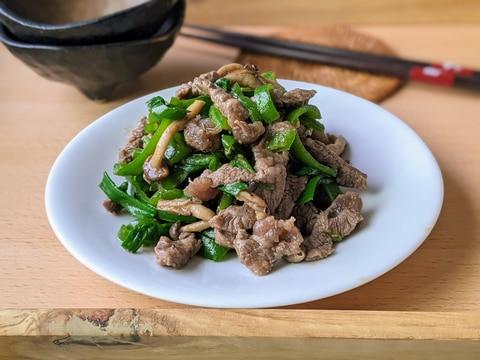 牛肉とピーマンの沙茶醤炒め