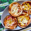 餃子の皮de簡単♡サクサクミニピザ