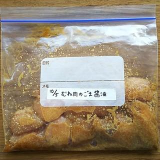【下味冷凍】鶏むね肉のごま醤油