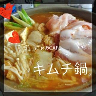 絶品☆キムチ鍋!美味しい食べ方も☆