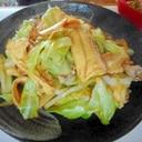 豚肉とお揚げとキャベツの味噌炒め