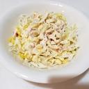 キャベツカニカマコーンのサラダ