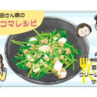 【漫画】多部田さん家の簡単4コマレシピ#6「豆苗とクリームチーズのサラダ」