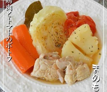 【お手伝いレシピ】鶏肉とトマトの☆酸味あるポトフ♪