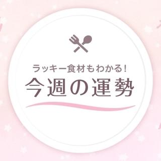 【星座占い】ラッキー食材もわかる!4/26~5/2の運勢(牡羊座~乙女座)