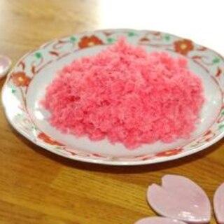 **ちらし寿司を華やかに♪手作り桜でんぶ**