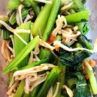 小松菜とえのきのごま油deポン酢和え