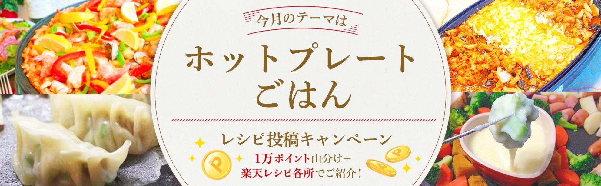 【毎月開催!】自慢のレシピ大募集♪<今月のテーマは「ホットプレートごはん」!>