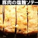 塩麹で豚肉の旨味をぐぐっと!