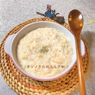 オソノさんのミルク粥