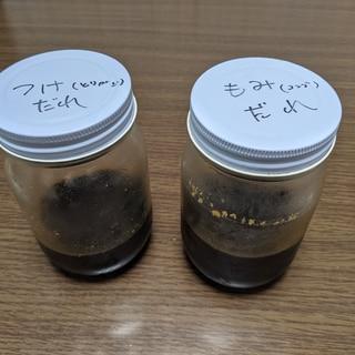 パパの焼肉のタレ(つけダレ・もみダレ)