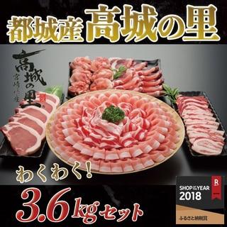 都城産豚「高城の里」大満足3.6kgセット