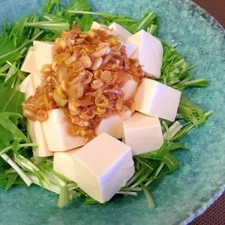 香味ダレ豆腐サラダ