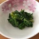 わさび菜の胡麻和え