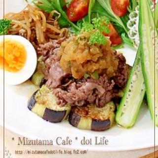 ●牛肉と茄子のおろしレモン醤油ソースのせ♪