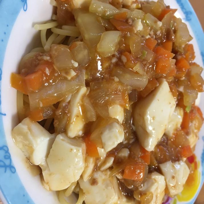 甘口麻婆豆腐スパゲッティ