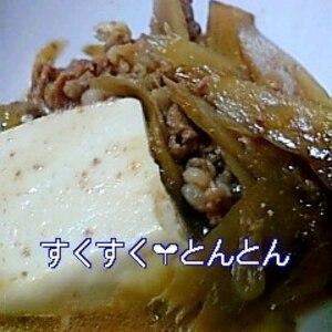 豆腐がおいしい!ごぼう入り肉豆腐