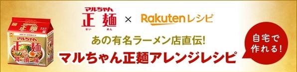 有名ラーメン店直伝!マルちゃん正麺アレンジレシピ