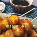☆★甘辛い♪焼き団子•磯部焼きのタレ★☆
