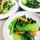 ちょこっとおかず!簡単!小松菜のナムル