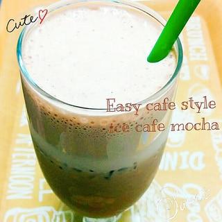 簡単♡カフェ風アイスカフェモカ