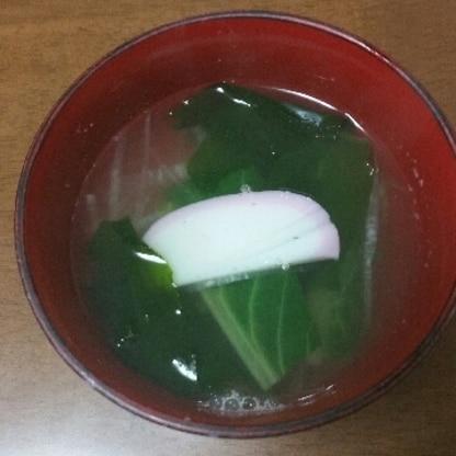 ホッとする◇大根と小松菜のすまし汁