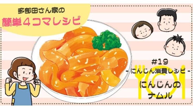 【漫画】多部田さん家の簡単4コマレシピ#19「にんじんのナムル」