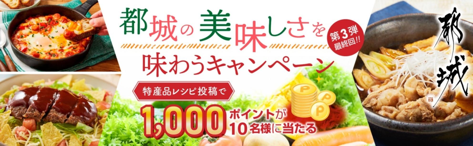 特産品レシピ投稿で1000ポイントが毎月10名様に当たる!都城の美味しさ味わうキャンペーン★第3弾