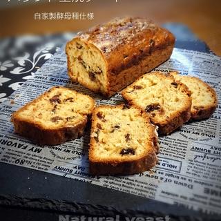 パウンド型ケーキ(自家製酵母種仕様)