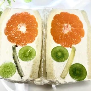 ①みかんのお花フルーツサンド