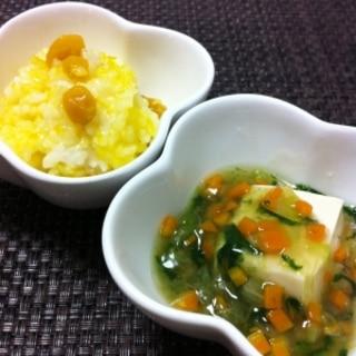 離乳食後期★豆腐の野菜あんかけとかぼちゃがゆ