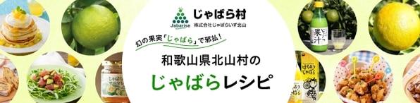 幻の果実「じゃばら」で邪払!和歌山県北山村のじゃばらレシピ