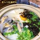 ☆★蕪入り♪牡蠣のお雑炊★☆